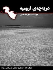 daryacheh urmiya_01